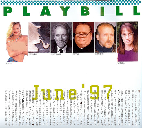 Playboy, Japanese Edition, June 1997